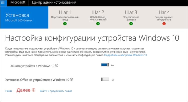 Снимок экрана: страница подготовки устройств Windows10