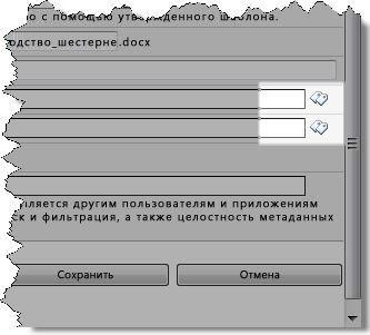 Значки тегов в диалоговом окне ''Изменить свойства''