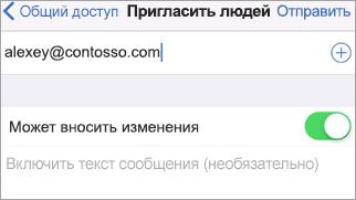 """Экран """"Пригласить пользователей"""" с разрешениями"""