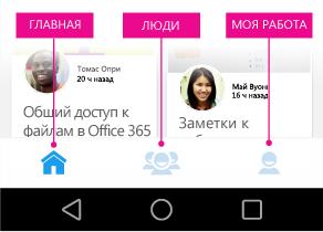 Главное меню Delve для Android