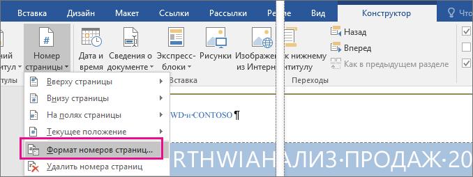 """На вкладке """"Конструктор"""" в группе """"Номер страницы"""" выделен параметр """"Формат номеров страниц""""."""
