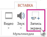 Вставка > Запись экрана