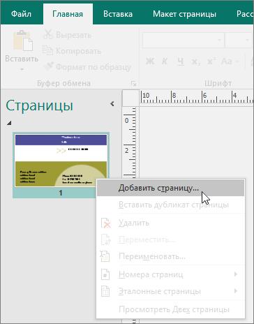 """Команда """"Вставить страницу"""" в области навигации """"Страницы"""" в Publisher."""