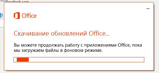 Диалоговое окно загрузки обновлений Office