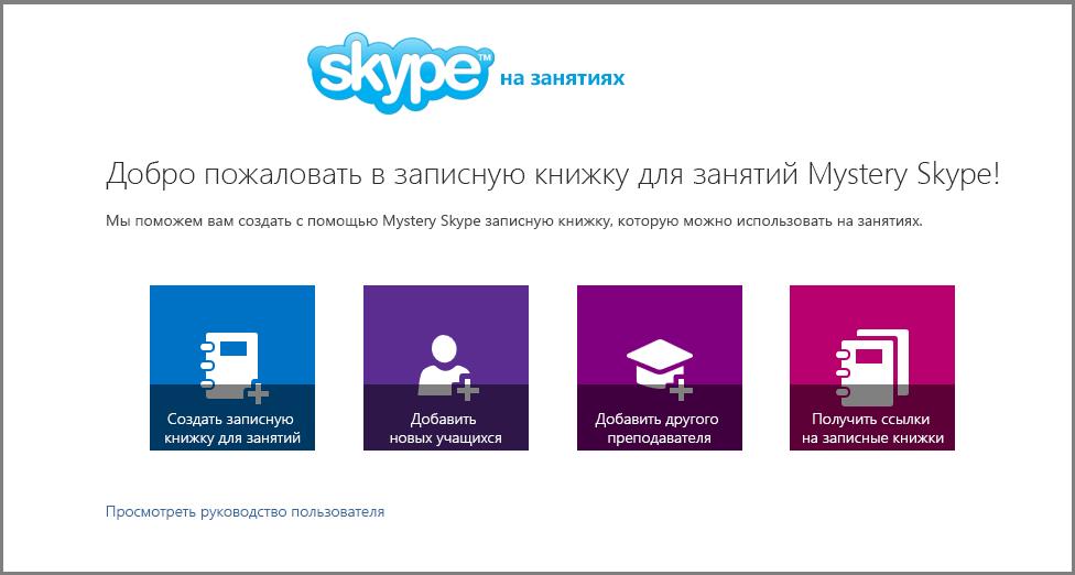 Экран приветствия Mystery Skype