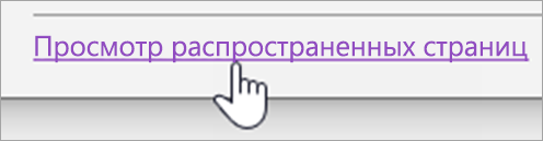 """Кнопка """"Просмотр страниц"""""""