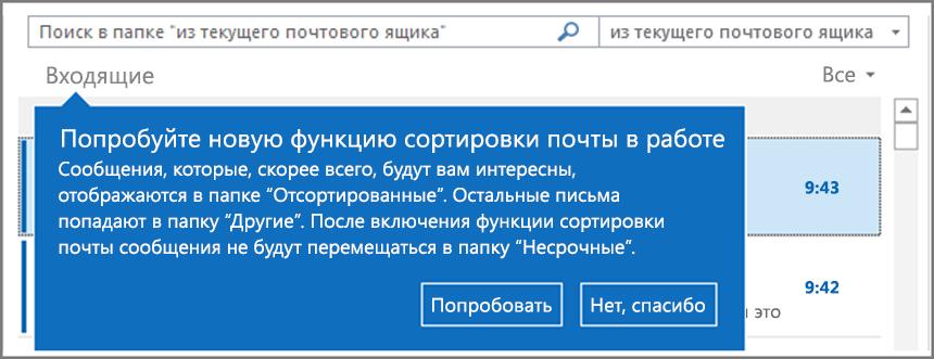"""Изображение папки """"Отсортированные"""", которая развернута для пользователей, после повторного открытия Outlook."""