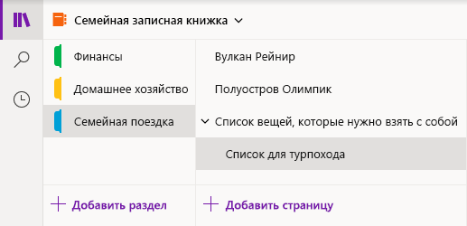 Интерфейс навигации в OneNote для Windows10
