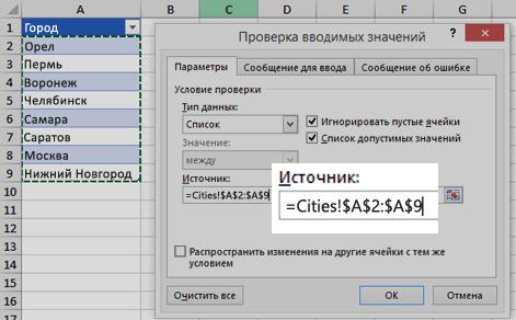 Параметры списка проверки данных