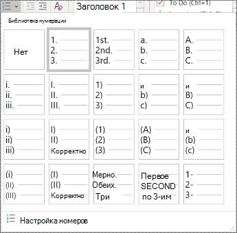 """Снимок экрана: варианты нумерованных списков на вкладке """"Главная""""."""