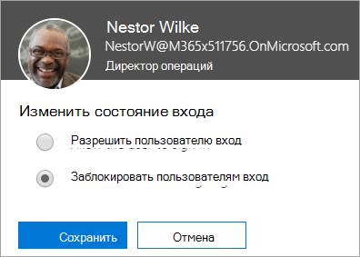 """Снимок экрана: диалоговое окно """"Состояние при входе в систему"""" в Office365"""