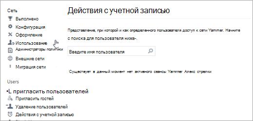 """Снимок экрана: раздел """"Активность учетной записи"""", в котором указано, что у пользователя нет активных сеансов Yammer (пользователь вышел из системы)"""