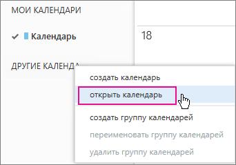 """Меню """"Открыть календарь"""" в Outlook Web App"""
