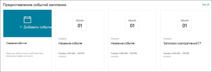 Примеры событий. Ввод веб-части для современного сайта в SharePoint Online