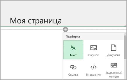 Добавление веб-частей