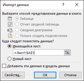 """В диалоговом окне """"Импорт данных"""" укажите, нужно ли добавить данные в существующую книгу (значение по умолчанию) или на новый лист."""