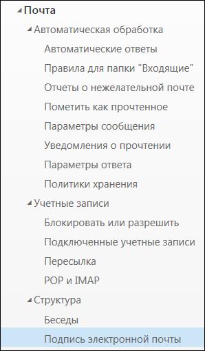 Outlook в Интернете: подпись электронной почты
