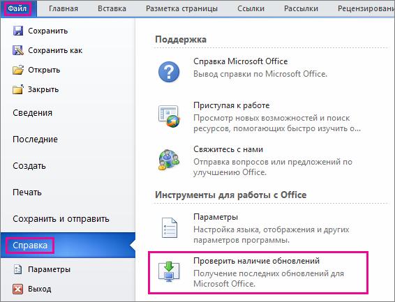 Поиск обновлений Office вручную в Word2010