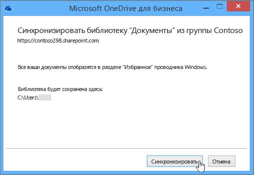 """Чтобы начать синхронизацию файлов на сайте группы с компьютером, выберите команду """"Синхронизировать сейчас""""."""