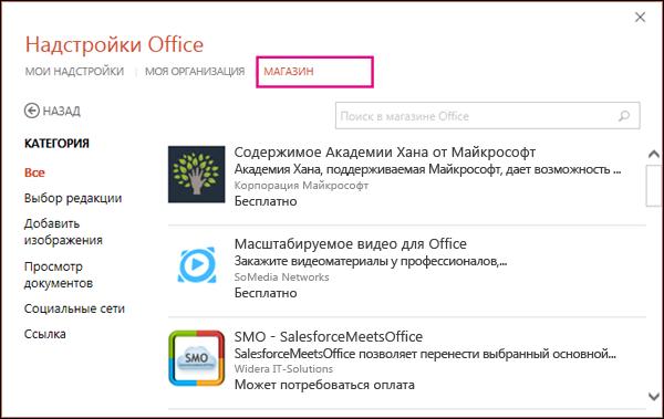"""Диалоговое окно надстройки Office с выделенной кнопкой """"Магазин"""""""