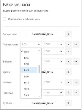 """Часы работы с раскрывающимся списком """"Время начала"""""""