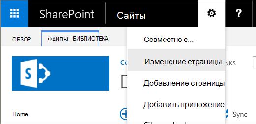 Раскрывающееся меню параметров в SharePoint2016