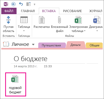 Добавление существующего файла Excel