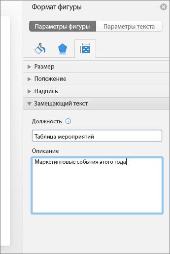 """Снимок экрана: область """"Формат фигуры"""" с полями замещающего текста, в которых описана выбранная таблица"""