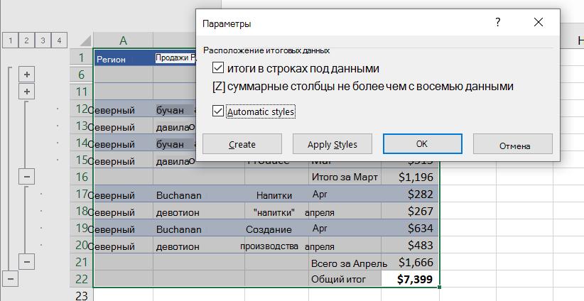 """Диалоговое окно """"Параметры"""" с выбранным пунктом """"Автоматические стили"""""""