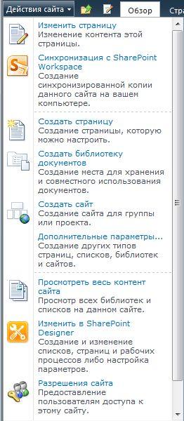 Ссылка ''Разрешения для сайта''