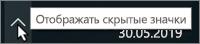 Область уведомлений Windows со стрелкой, указывающей на скрытые значки