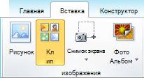 "Команда ""Коллекция картинок"" на вкладке ""Вставка"" на ленте в PowerPoint 2010"