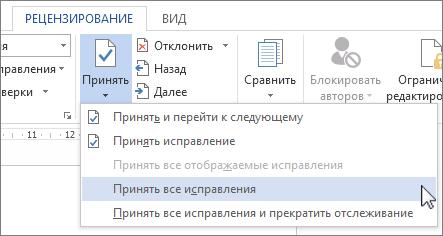 """Команда """"Применить все отображаемые изменения"""" в меню """"Принять"""""""