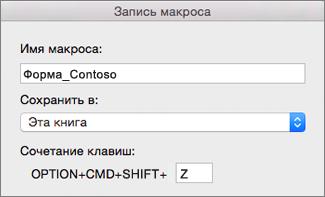 Форма для записи макросов в Excel для Mac