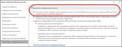 Диалоговое окно «Параметры конфиденциальности», показывающий, как включить или отключить облачные службы для Office.