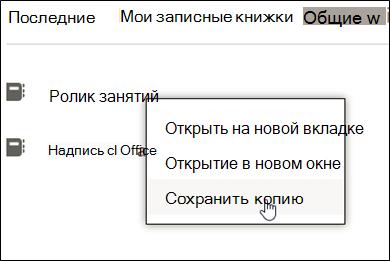 """Щелкните правой кнопкой мыши записную книжку для занятий и выберите команду """"сохранить копию"""""""