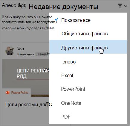 """Снимок экрана: страница """"Последние документы"""" с открытым списком фильтров."""