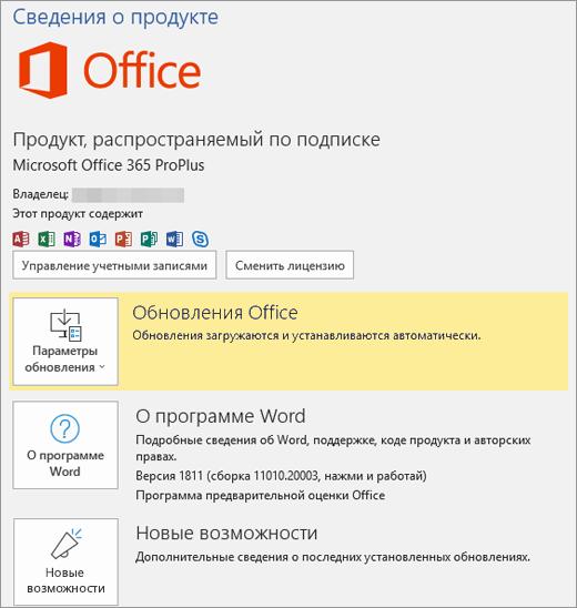 Показан Office 365 в представлении Backstage