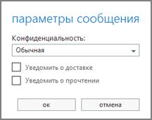 Отображение параметров сообщения