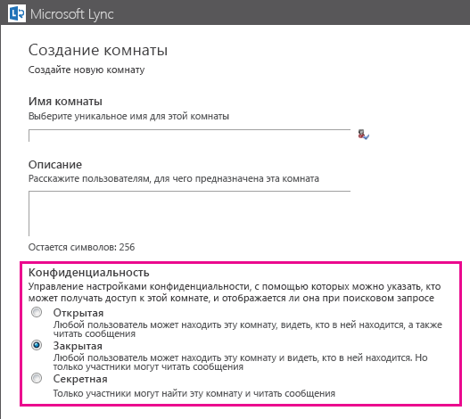 Снимок экрана: окно создания комнаты чата с выделенными параметрами участия