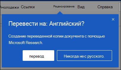 Запрос в Word для создания переведенной копии документа с помощью веб-предложения.