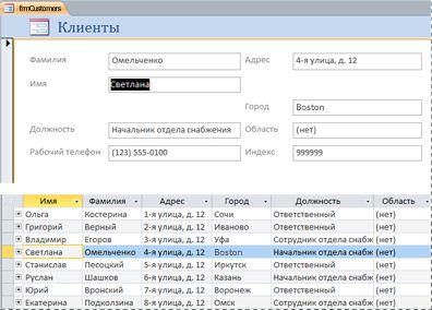 Разделенная форма в базе данных Access для настольных компьютеров