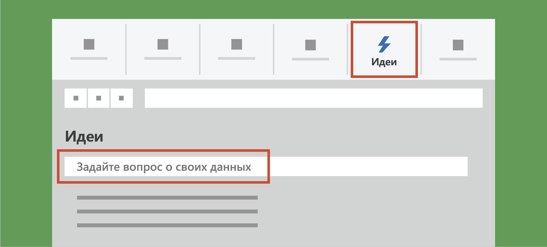 Показывает анализ данных в Excel