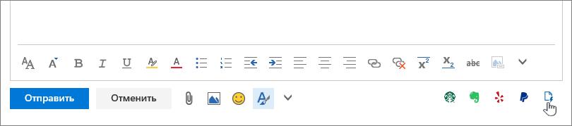 """Снимок экрана: нижняя область электронного письма (под полем для текста), указатель наведен на значок """"Мои шаблоны"""" справа."""
