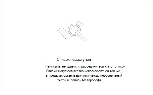 Снимок экрана: сообщение об ошибке список недоступен