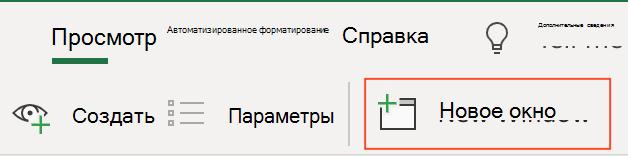 """Значок кнопки """"создать"""" на вкладке """"вид"""" на ленте"""