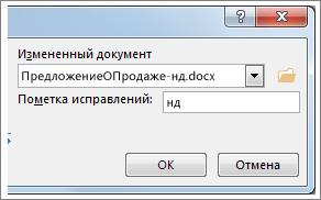 """Список """"Измененный документ"""""""