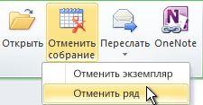 """Команда """"Отменить ряд"""" на ленте"""