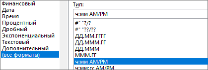 """Диалоговое окно """"Формат ячеек"""", формат """"(все форматы)"""", тип """"ч:мм"""""""