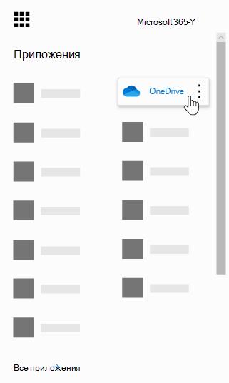 Средство запуска приложений Office365 с выделенным приложением OneDrive